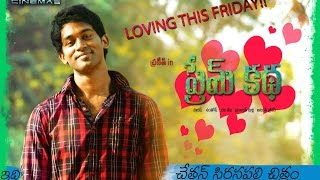 PREM KATHA  |  | Telugu Short Film  | |  By Chetan Sirasapalli(Cherry) - YOUTUBE