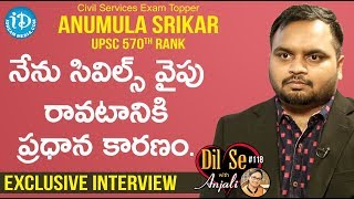 Civil Topper Anumula Srikar Exclusive Interview || Dil Se With Anjali #118 - IDREAMMOVIES
