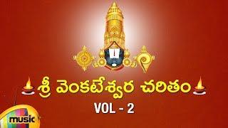 Sri Venkateswara Charitham VOL 2 | Lord Venkateswara Swamy Songs | Telugu Bhakti Songs | Mango Music - MANGOMUSIC