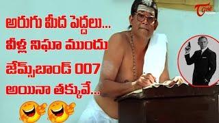 అరుగు మీద పెద్దలు.. వీళ్ళ నిఘా ముందు జేమ్స్ బాండ్ కూడా తక్కువే.. | Telugu Comedy Videos | TeluguOne - TELUGUONE