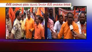Hindu JAC Leaders Protest against Communists at TTD Administrative Bhavan in Tirumala | CVR News - CVRNEWSOFFICIAL