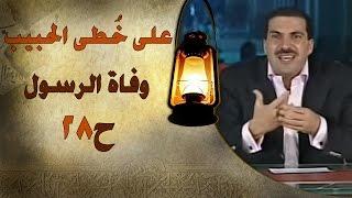 """وفاة الرسول: على خطى الحبيب""""عمرو خالد"""""""