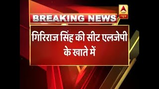 Bihar NDA seat sharing arrangement announced, Giriraj's Nawada seat goes to LJP - ABPNEWSTV