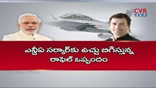 Rafale Deal : PM Modi Personally delivered Rafale deal to Anil Ambani: Rahul Gandhi | CVR News - CVRNEWSOFFICIAL