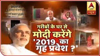 Ground Report: Know the truth of 'Awas Yojana' | Ghanti Bajao - ABPNEWSTV
