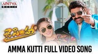Amma Kutti Amma Kutti Full Video Song | Jai Simha | Balakrishna | Natasha Doshi | KS Ravi Kumar - ADITYAMUSIC