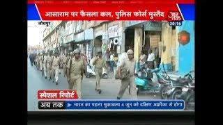 Special Report | आसाराम केस, जोधपुर पुलिस ने शहर में निकाला फ्लैग मार्च - AAJTAKTV