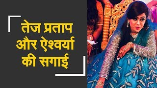 First visuals of Tej Pratap and Aisharwya Rai's engagements | तेज प्रताप और ऐश्वर्या की हुई सगाई - ZEENEWS