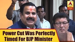 Irony: Power cut during BJP minister's PC while he told about electricity supply in villages - ABPNEWSTV