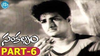 Sankalpam Movie Part 6    NTR    Ramana Reddy    Vijayalaxmi    CV Ranganath Das - IDREAMMOVIES