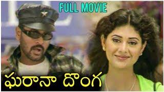 Prabhu Deva's Telugu Full Length Movie GHARANA DONGA | Best Telugu Movies | Prabhu Deva | Aashima - RAJSHRITELUGU