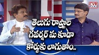 తెలుగు రాష్ట్రాల గవర్నర్ ను కూడా కోర్టుకు లాగుతాం. | Telugu States Governor to Court | CVR Debate - CVRNEWSOFFICIAL