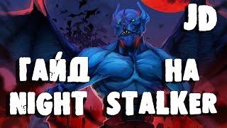Гайды Дота 2, Гайд на Night Stalker - Гайд на Сталкера Dota 2