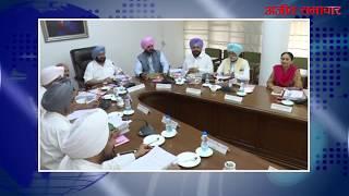 video : चंडीगढ़ : कैप्टन अमरिंदर सिंह के नेतृत्व में पंजाब कैबिनेट की अहम मीटिंग
