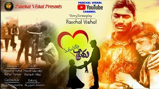 Maruvaleni Prema Telugu Short Film 2018|| Film Directed by Panchal VIshal| - YOUTUBE