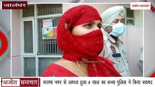 video : Jalandhar के Sarabha Nagar से लापता हुआ 4 साल का बच्चा Police ने किया बरामद