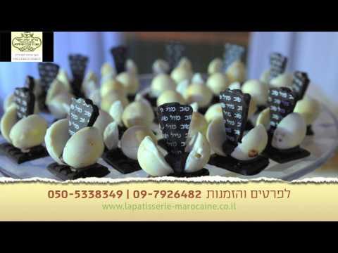 מירי עוגיות מרוקאיות - Lapatisserie Marocaine