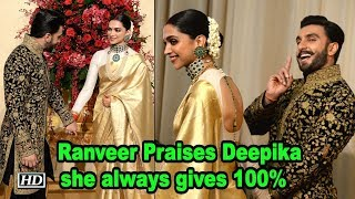 Ranveer Praises Deepika says she always gives 100% - IANSLIVE