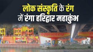 video : Kumbh Mela 2021: महाकुंभ के रंग में रंगी धर्मनगरी हरिद्वार, अप्रैल तक चलेगा मेला