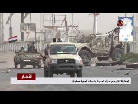 العمالقة تقترب من ميناء الحديدة والغارات الجوية مستمرة  | تقرير يمن شباب