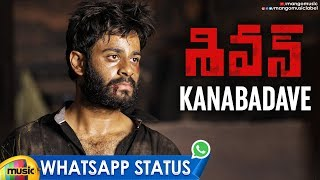 Best Heartbreak WhatsApp Status | Kanabadave Song | Shivan Movie Songs | Shivan | Sai Teja | Taruni - MANGOMUSIC