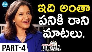 Manjula Ghattamaneni Exclusive Interview Part#4 || Dialogue With Prema | Celebration Of Life - IDREAMMOVIES