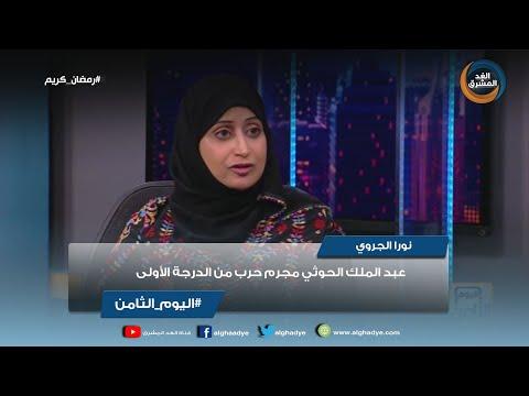 اليوم الثامن | نورا الجروي: عبد الملك الحوثي مجرم حرب من الدرجة الأولى
