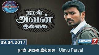 Ulavu Parvai 09-04-2017 News7 Tamil Program – நான் அவன் இல்லை | தனுஷ் யார் மகன்?