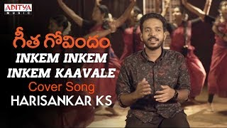 Inkem Inkem Inkem Kaavale | Official Cover Song | Geetha Govindam Songs | Harisankar KS | Jithin Lal - ADITYAMUSIC