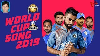 NEW WORLD CUP SONG 2019 | By Varaprasad Rao | TeluguOne - TELUGUONE