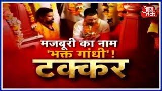 क्याCongressकी मजबूरी हैSoft Hindutva? | Takkar | Sambit Patra Vs Priyanka Chaturvedi - AAJTAKTV