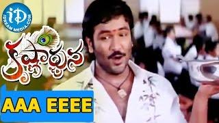 Krishnarjuna Movie - Aaa Eeee Video Song || Nagarjuna, Vishnu, Mamta Mohandas || M M. Keeravani - IDREAMMOVIES