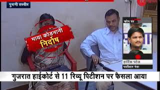 Naroda Patiya verdict: Patidar leader Hardik Patel questions ascquittal of Maya Kodnani - ZEENEWS