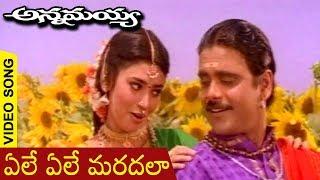 Annamayya Movie Video Song | Yele Yele Maradhala | Nagarjuna | Ramya Krishnan | K. Raghavendra Rao - RAJSHRITELUGU