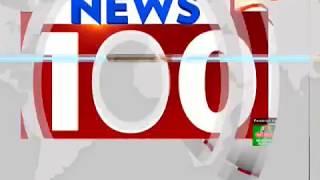 Watch top news of the day | दिन की बड़ी ख़बरें - ZEENEWS