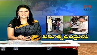 వినుత్న చంద్రుడు : Special Story on AP CM Chandrababu Naidu Political Life | CVR News - CVRNEWSOFFICIAL