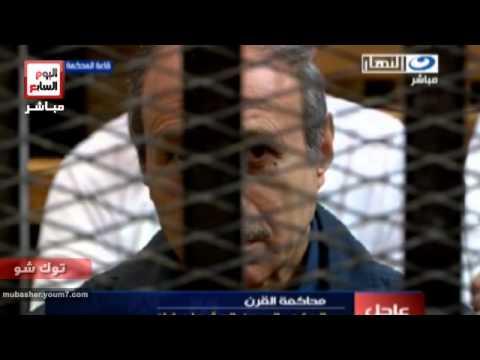 فيديو السجن المؤبد لحبيب العادلى