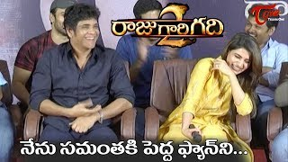 Nagarjuna & Samantha Funny Speech at Raju Gari Gadhi 2 Press Meet - TELUGUONE