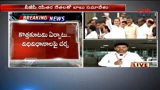 AP CM Chandrababu Naidu To Visit Delhi For Opposition Conclave | CVR News - CVRNEWSOFFICIAL