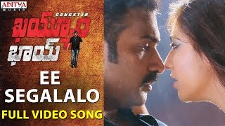 Ee Segalalo Full Video Song || Kayyum Bhai Video Songs || Taraka Ratna, Katta Rambabu - ADITYAMUSIC