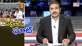 ఎన్టీఆర్ ఘాట్ l Nandamuri Family Pay Tributes To Sr NTR At NTR Ghat | Lakshmi Parvathi | CVR NEWS - CVRNEWSOFFICIAL