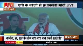 PM Modi In Bareilly: 2 Phase की Voting से विरोधी बौखलाए - INDIATV
