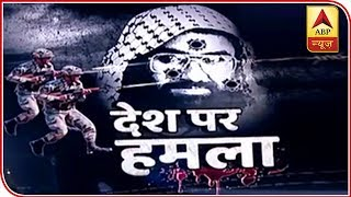 Pulwama Terror Attack: Indians want another surgical strike - ABPNEWSTV