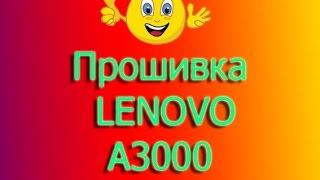 Инструкция как прошить андроид  планшет Lenovo A3000