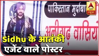Poster Of Navjot Sidhu As 'Terrorist Sympathiser' Installed In Aligarh | ABP News - ABPNEWSTV