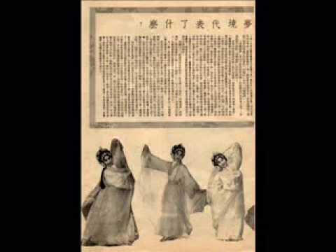 西樓錯夢之會玉〔任劍輝、白雪仙、梁醒波〕附1958年演出特刋