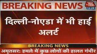 Amritsar विस्फोट के बाद Delhi और Noida में High Alert | Breaking News - AAJTAKTV