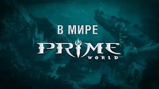 видео 1 к онлайн игре Prime World