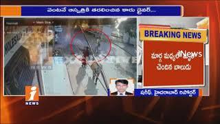 CCTV Footage | 2 Years Old Dead as Car Hits at Saroor Nagar | Hyderabad | News - INEWS