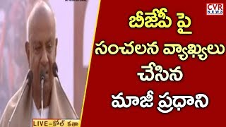 EX-Prime Minister Deve Gowda Speech At Mamata Banerjee's United India Rally | Kolkata | CVR NEWS - CVRNEWSOFFICIAL
